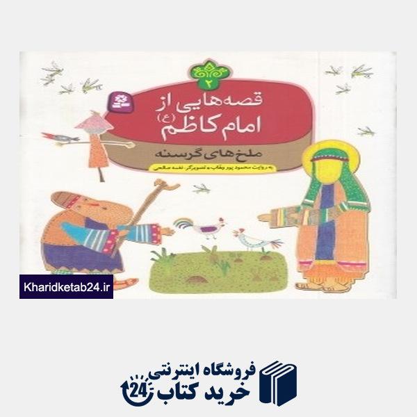 کتاب ملخ های گرسنه (قصه هایی از امام کاظم (ع) 2) (تصویرگر نغمه صالحی)