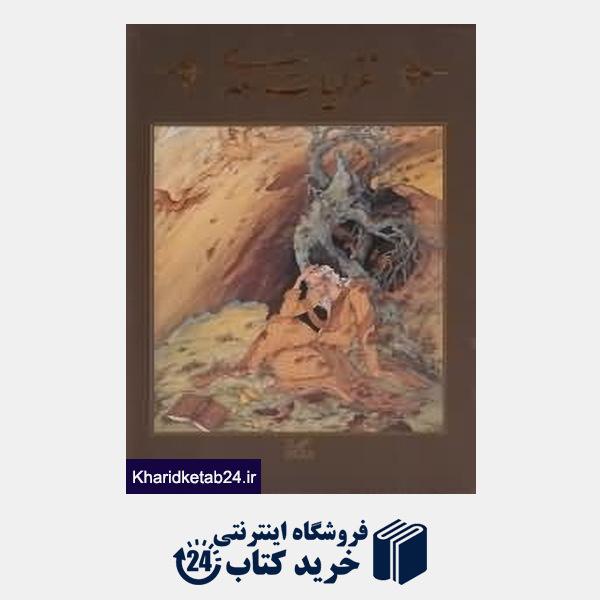 کتاب منتخبی از غزلیات سعدی (وزیری با قاب نگار)
