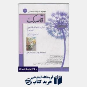 کتاب منتشران قاصدک زبان و ادبیات فارسی عمومی(پیش دانشگاهی)-