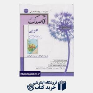 کتاب منتشران قاصدک عربی پیش انسانی-