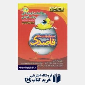 کتاب منتشران قاصدک مطالعات اجتماعی و فارسی سوم ابتدایی-
