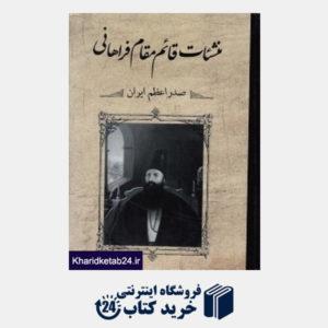 کتاب منشئات قائم مقام فراهانی