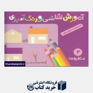 کتاب منظره ها (آموزش نقاشی و رنگ آمیزی 4)