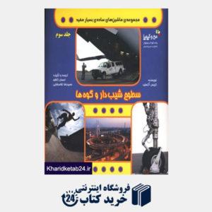کتاب من و کیمیا (ماشین های ساده ی بسیار مفید 3 (سطوح شیب دار و گوه ها))