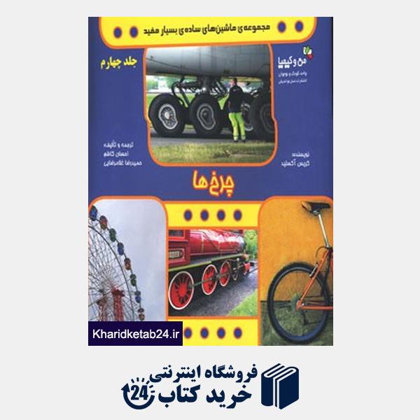 کتاب من و کیمیا (ماشین های ساده ی بسیار مفید 4 (چرخ ها))