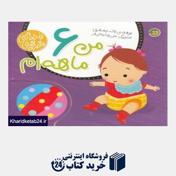 کتاب من 6 ماهه ام (قصه های نینه و نانی) (تصویرگر علی رضا جلالی فر)