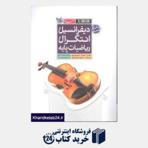 کتاب مهروماه دیفرانسیل،انتگرال و ریاضی پایه(جامع)(بانک تست)