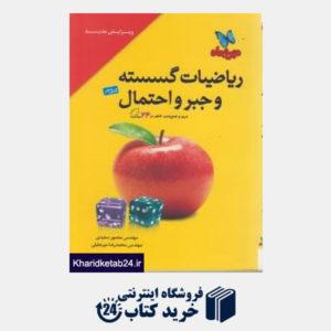 کتاب مهروماه ریاضیات گسسته و جبر و احتمال (کتاب آخر)