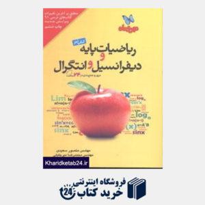 کتاب مهروماه ریاضی پایه و دیفرانسیل (کتاب آخر)