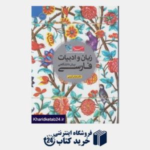 کتاب مهروماه زبان و ادبیات فارسی پیش (360 درجه)