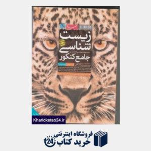 کتاب مهروماه زیست شناسی جامع کنکور (جلد دوم)(پیش)