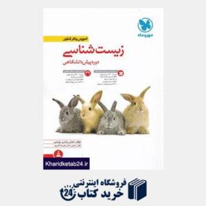 کتاب مهروماه زیست شناسی پیش (کار)