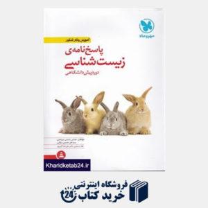 کتاب مهروماه زیست پیش (پاسخ نامه)(کار)