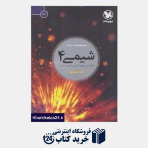 کتاب مهروماه شیمی (4) (360 درجه)