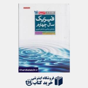 کتاب مهروماه فیزیک سال چهارم و پیش (1و2)