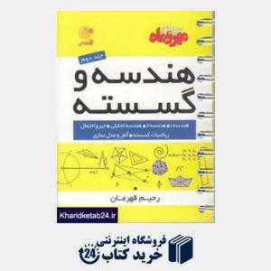 کتاب مهروماه هندسه و گسسته (لقمه)