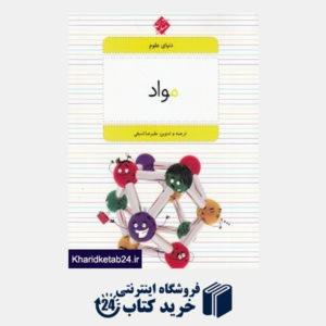 کتاب مواد (دنیای علوم 4)