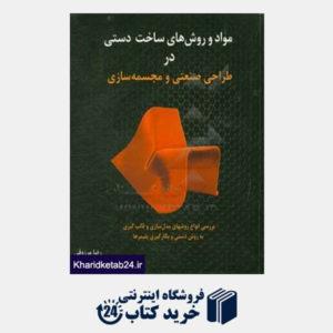کتاب مواد و روش های ساخت دستی در طراحی صنعتی و مجسمه سازی