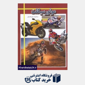 کتاب موتور سیکلت (الهه)