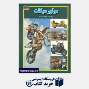 کتاب موتور سیکلت