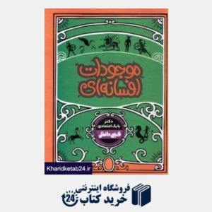 کتاب موجودات افسانه ای (گنج دانش)