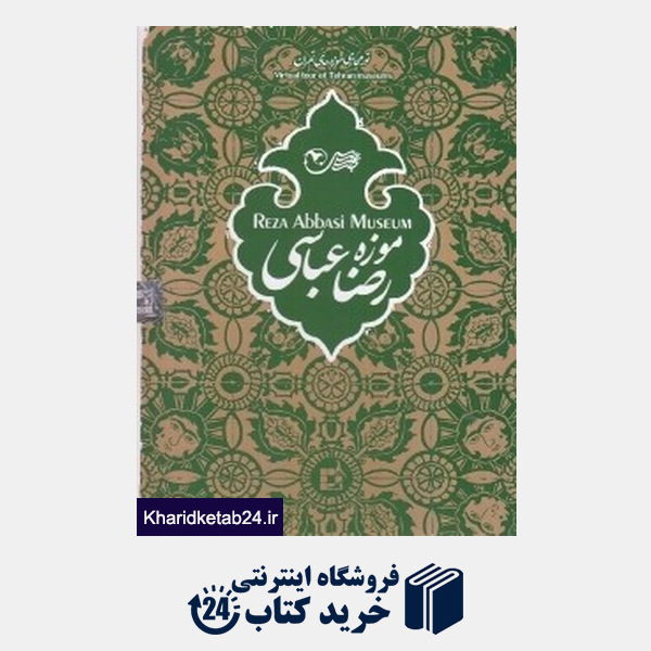 کتاب موزه رضا عباسی (CD)