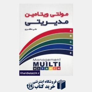 کتاب مولتی ویتامین مدیریتی