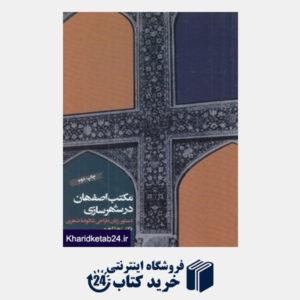 کتاب مکتب اصفهان در شهرسازی (دستور زبان طراحی شالوده شهری)