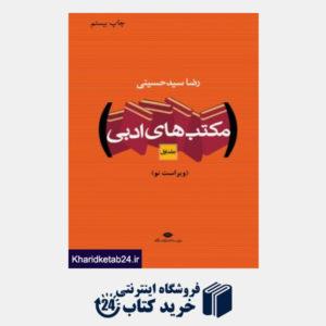 کتاب مکتب های ادبی (2 جلدی)