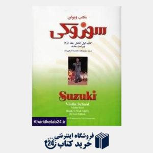 کتاب مکتب ویولن سوزوکی کتاب اول (1و2)(با CD)