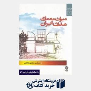 کتاب میراث معماری مدرن ایران (فرهنگ و معماری 20)