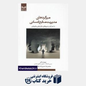 کتاب میزگردهای مدیریت منابع انسانی