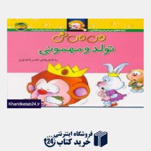 کتاب میمینی تولد و مهمونی (ترانه های میمینی و مامانی 5)