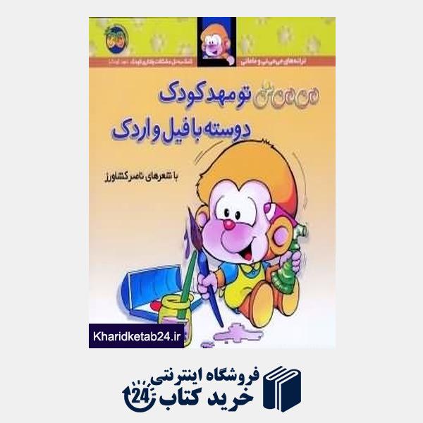 کتاب میمینی تو مهد کودک دوسته با فیل و اردک (ترانه های میمینی و مامانی)