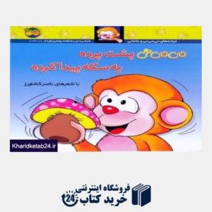 کتاب میمینی پشت پرده یه سکه پیدا کرده (ترانه های میمینی و مامانی)