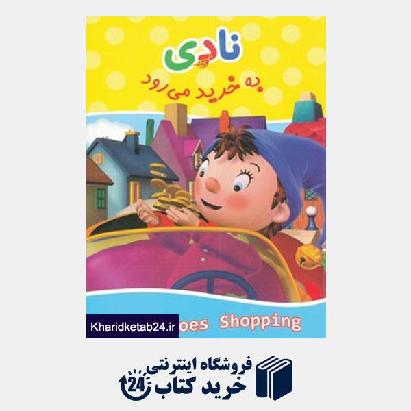 کتاب نادی به خرید می رود