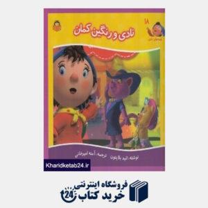 کتاب نادی و رنگین کمان (قصه های نادی 18)