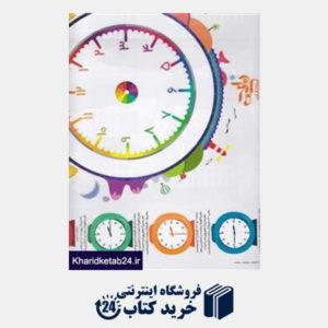کتاب نارنجی آموزش ساعت و جدول ضرب فضایی (پوستر)