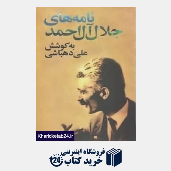 کتاب نامه های جلال آل احمد