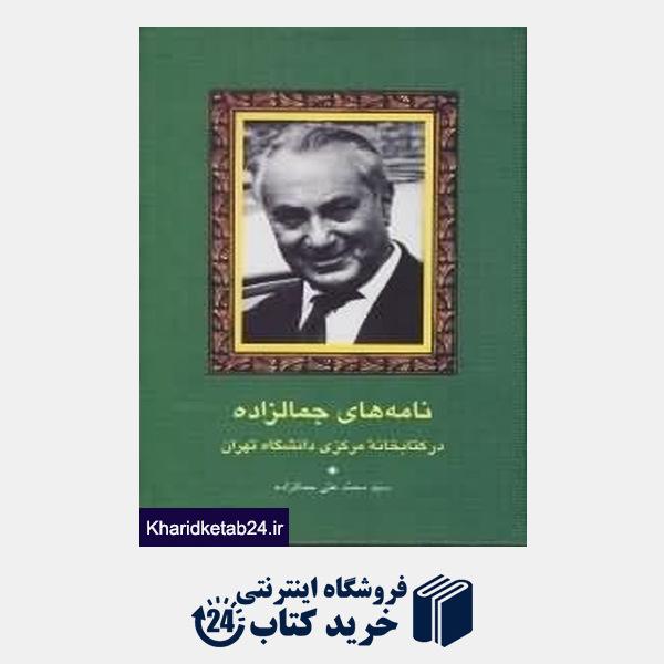 کتاب نامه های جمال زاده (در کتابخانه مرکزی دانشگاه تهران)