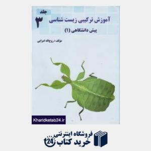 کتاب نانو آموزش ترکیبی زیست شناسی(پیش 1)