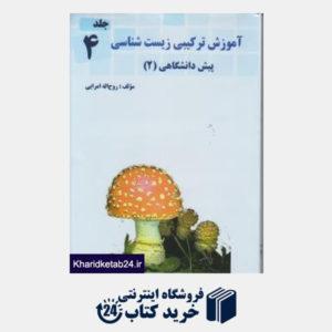کتاب نانو زیست شناسی (پیش 2)