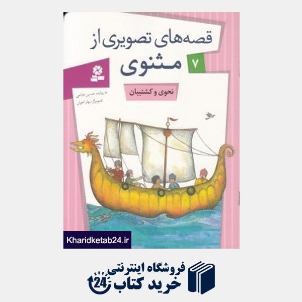 کتاب نحوی و کشتیبان (قصه های تصویری از مثنوی7) (تصویرگر بهار اخوان)