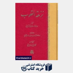 کتاب نزهه القلوب