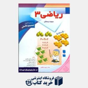 کتاب نسیم ریاضی سوم ابتدایی