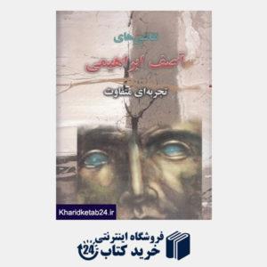 کتاب نقاشی های آصف ابراهیمی