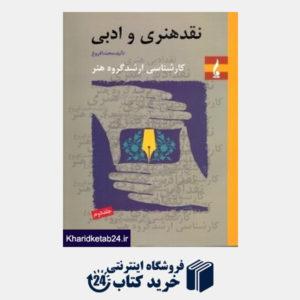 کتاب نقد هنری و ادبی