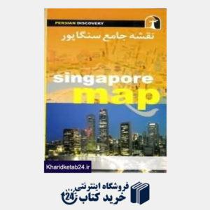 کتاب نقشه جامع سنگاپور