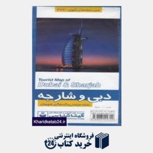 کتاب نقشه  دبی و شارجه سیاحتی و گردشگری 477