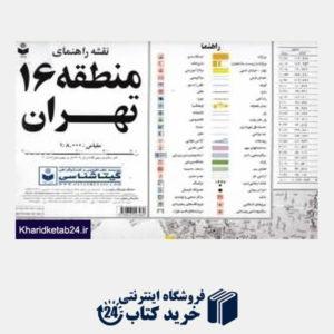 کتاب نقشه راهنمای منطقه 16 تهران 316